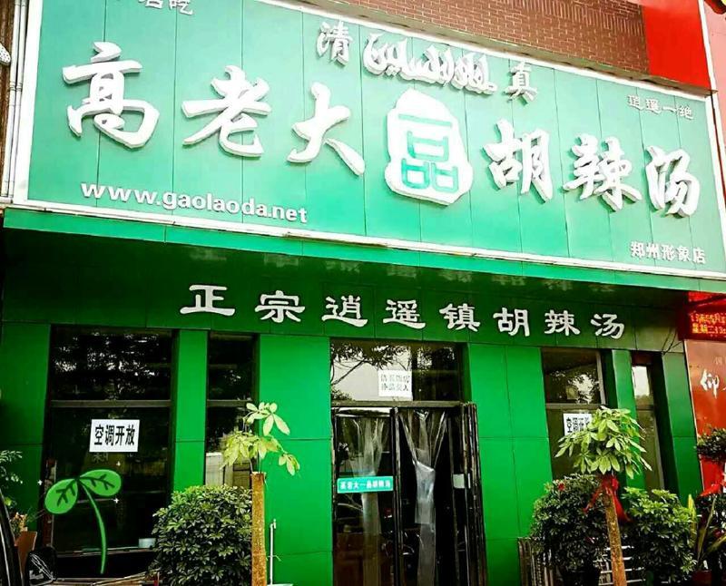 郑州最爽的10碗胡辣汤 ,必须用10个早上一一尝遍