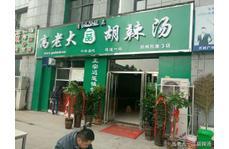 逍遥镇胡辣汤加盟店