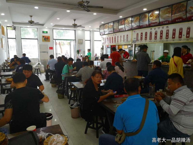 郑州高老大胡辣汤总店,高老大一品胡辣汤总店在哪