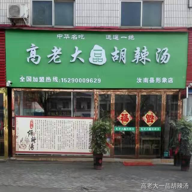 汝南高老大胡辣汤,高老大一品胡辣汤汝南县店