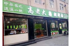 高老大一品胡辣汤许昌县店