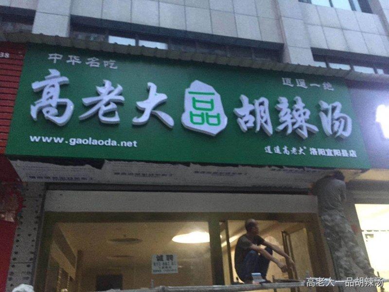 宜阳高老大胡辣汤,高老大一品胡辣汤洛阳宜阳县店