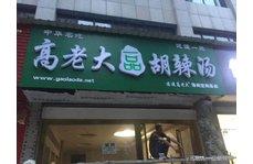 高老大一品胡辣汤郑州宜阳店