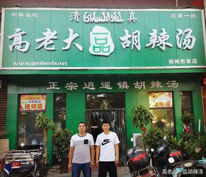 郑州仁和路胡辣汤培训学员