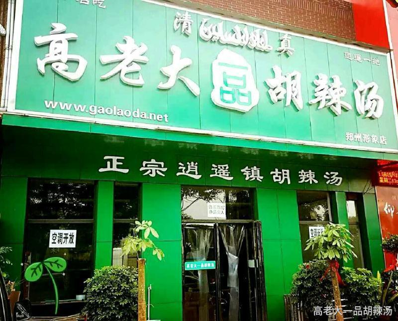 陕西渭南华县胡辣汤培训学员