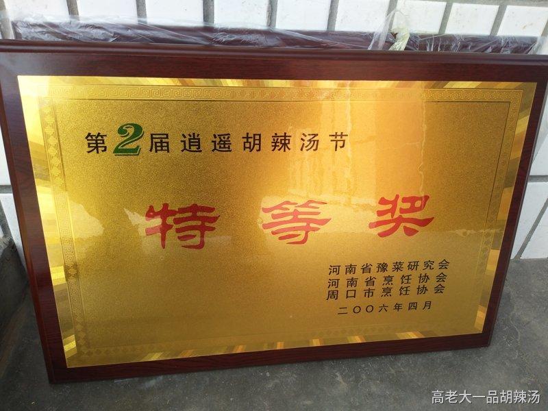 开封杞县胡辣汤培训学员
