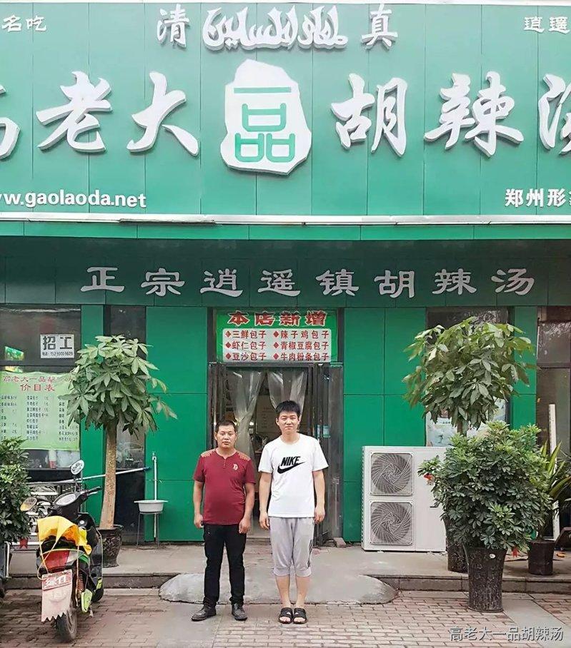 郑州西开发区胡辣汤培训学员