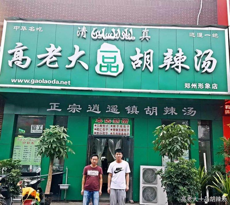 安徽砀山县胡辣汤培训学员