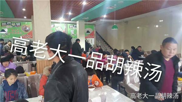 沈丘胡辣汤培训学员