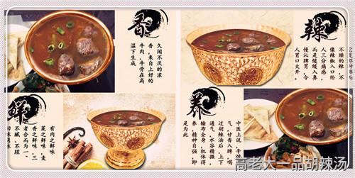 河南牛肉胡辣汤做法